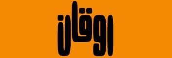 متجر روقان - فيب - معسلات